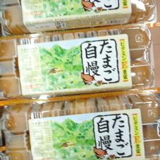 たまご自慢 198円(税抜)