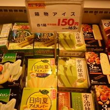 箱物アイス各種 150円(税抜)