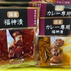 国産福神漬・国産カレー福神漬 74円(税抜)