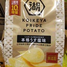 ジャパンプライドポテト 98円(税抜)