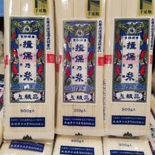 揖保乃糸 258円(税抜)