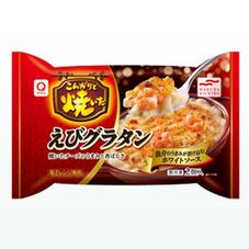 こんがりと焼いたえびグラタン 327円(税抜)