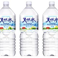 天然水 387円(税抜)