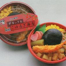 ミニ駅弁 デラックスこゆるぎ弁当 408円(税抜)