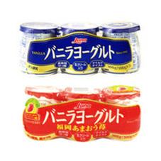 バニラヨーグルト各種 147円(税抜)