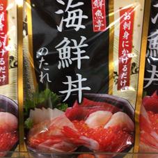 海鮮丼のたれ 150円(税抜)