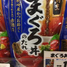 まぐろ丼のたれ 168円(税抜)