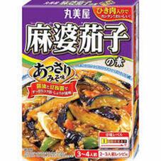 麻婆茄子 あっさり・こってり /棒棒鶏の素 128円(税抜)