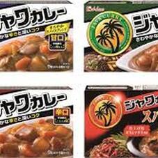 ジャワカレー 中辛・辛口・キーマカレー中辛 168円(税抜)
