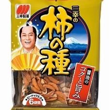 三幸の柿の種・贅沢かき餅・あまかき・おかき餅 118円(税抜)