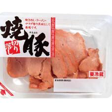 焼豚切落し 199円(税抜)
