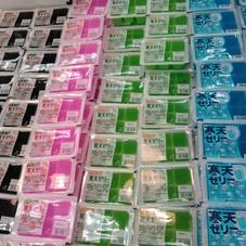 寒天ゼリー(各種) 98円(税抜)