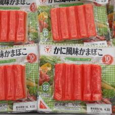 かに風味かまぼこ 77円(税抜)