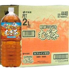 健康ミネラル麦茶 598円(税抜)
