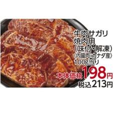 牛肉サガリ味付焼肉用(内臓肉・解凍) 198円(税抜)