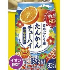 果実の瞬間沖縄たんかん 128円(税抜)