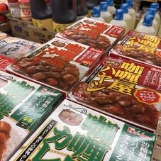 カリー屋カレー 69円(税抜)