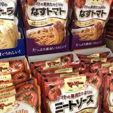 果肉たっぷりパスタソース各種 99円(税抜)