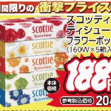 スコッティティシュー 188円(税抜)