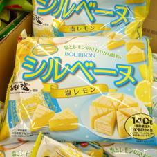 ミニシルベーヌ塩レモン 140g 各種 238円(税抜)