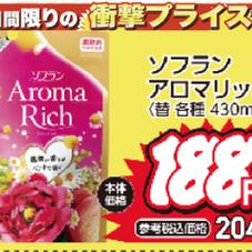 ソフランアロマリッチ 188円(税抜)