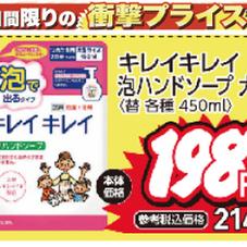 キレイキレイ泡ハンドソープ 198円(税抜)