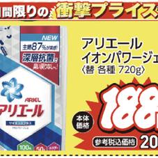 アリエールイオンパワージェル 188円(税抜)