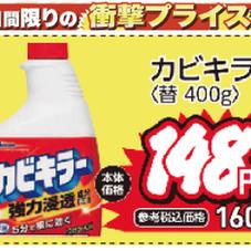カビキラー 148円(税抜)