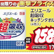 エリエール超吸収キッチンタオル 158円(税抜)