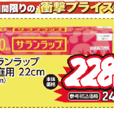 サランラップ22cm 228円(税抜)