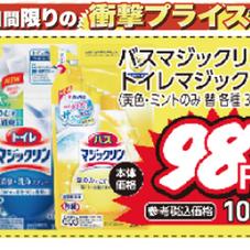 バス・トイレマジックリン 98円(税抜)