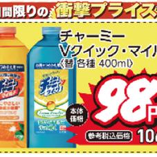 チャーミーVクイック・マイルド 98円(税抜)