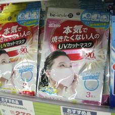 ビースタイルUVカットマスク 278円(税抜)