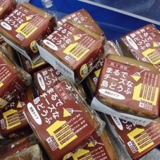 まるでチーズな島豆腐(スモーク) 598円(税抜)