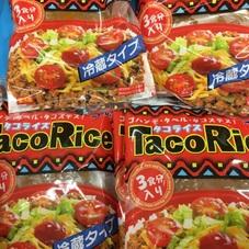 タコライス(3食入り) 480円(税抜)