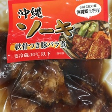 沖縄ソーキ 500円(税抜)