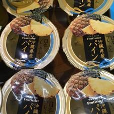 フルティシエ 日本プレミアム沖縄県産パイン 198円(税抜)