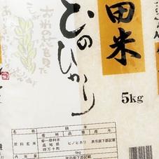 仁井田米ひのひかり 1,780円(税抜)