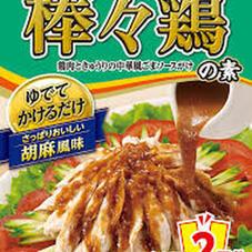 棒棒鶏の素 128円(税抜)