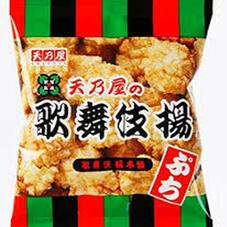 歌舞伎揚 138円(税抜)