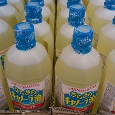 さらさらキャノーラ油 188円(税抜)