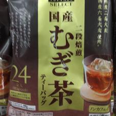 国産麦茶ティーバッグ 238円(税抜)