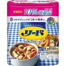 リードクッキングペーパーダブル 298円
