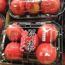 トマト 150円