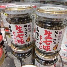 さあさあ生七味とうがらし山椒はピリリ結構なお味 358円(税抜)