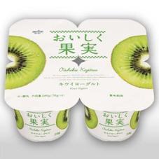 おいしく果実キウイヨーグルト 159円