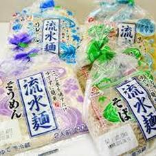 流水麺(各) 138円(税抜)