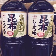 北海道昆布しょうゆ塩分カット 95円(税抜)