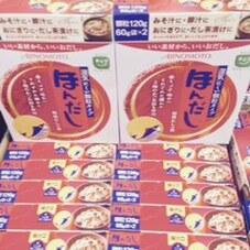 ほんだし 158円(税抜)