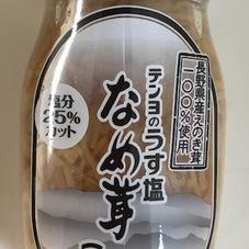 なめ茸 88円(税抜)